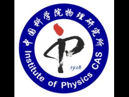 中科院物理研究所-MOF配体的合成